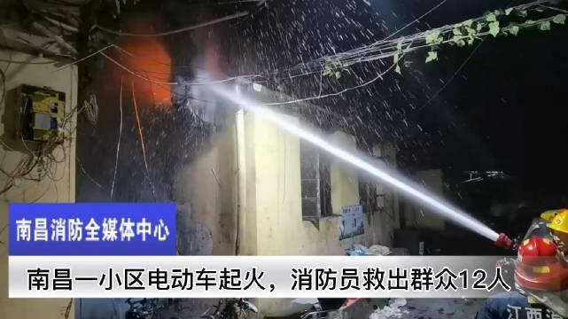 南昌一小区电动车起火,消防员救出群众12人