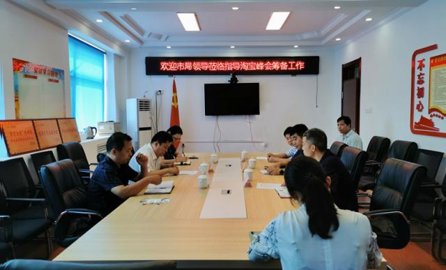 沧州市商务局领导莅临肃宁调研淘宝峰会筹备工作