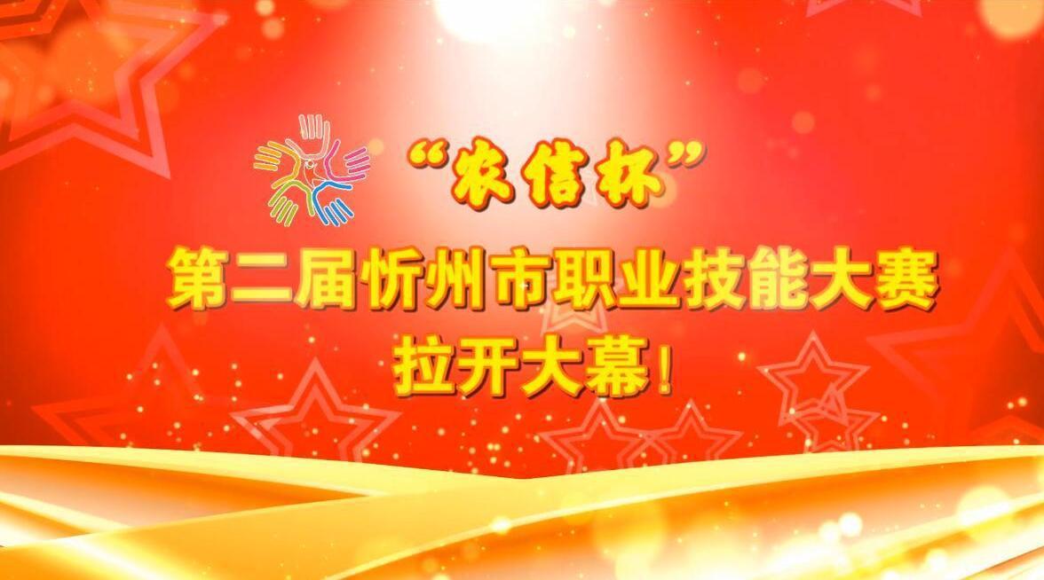 """""""农信杯""""第二届忻州市职业技能大赛宣传片"""