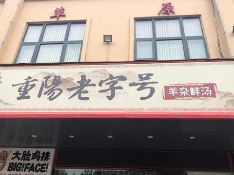 郑州老字号羊杂汤口味重,红辣椒油泡饼连喝三碗,饸络面闻着就倒