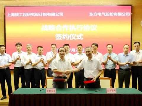 东方电气与上海核工院签署战略合作执行协议