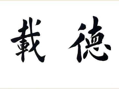 中国当代实力派书画家 杜运来