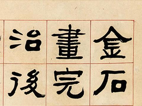 晚清民国年间著名 书画家 王同愈隶书金石录 立轴