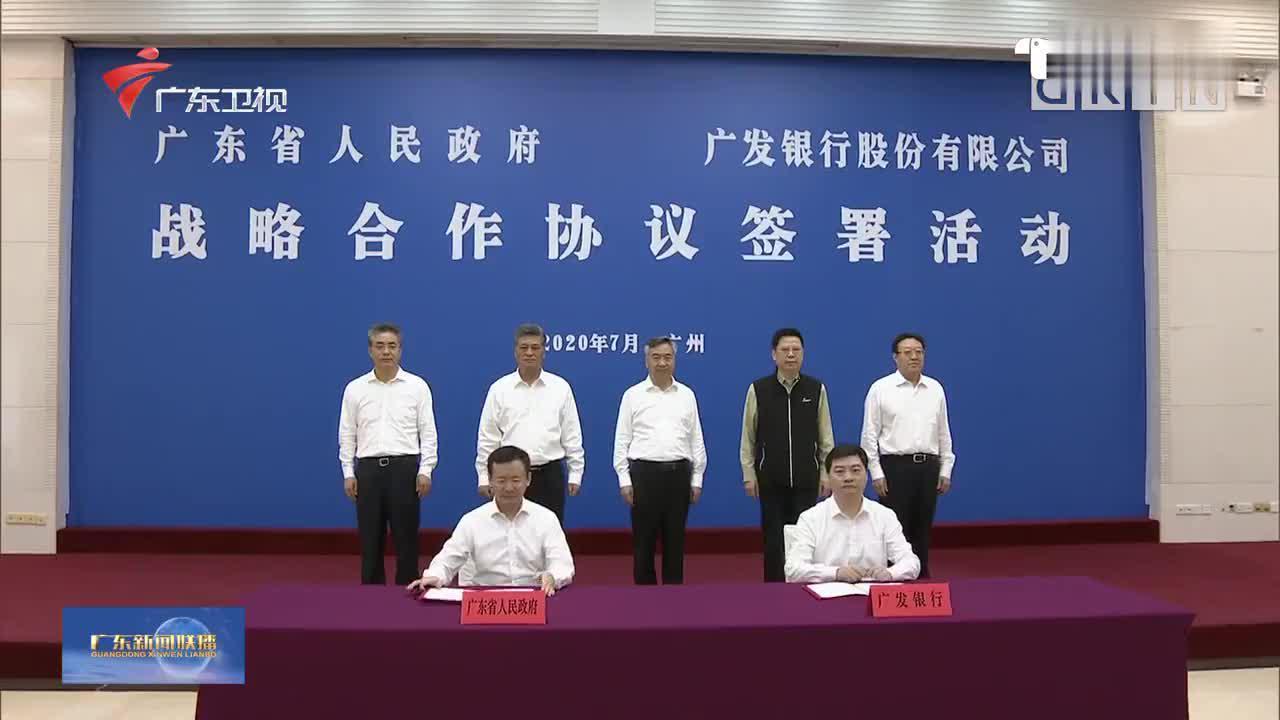 广东省政府与广发银行签署战略合作协议 李希马兴瑞王滨等见证签