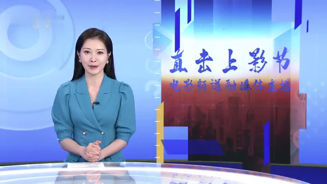 电影频道融媒体直播活动 直击上海电影节