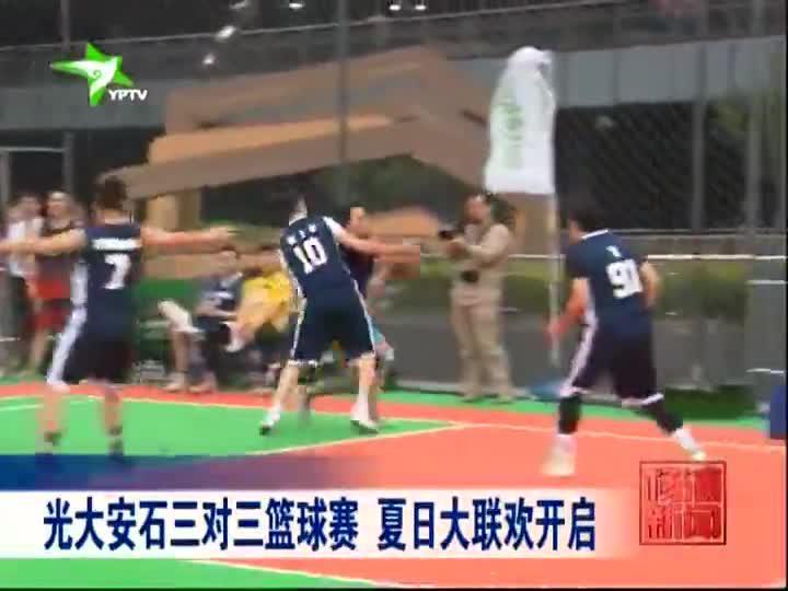 光大安石三对三篮球赛 夏日大联欢开启