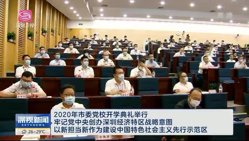 2020年市委党校开学典礼举行 牢记党中央创办深圳经济特区战略意图 以新担当新作为建设中国特色社会主义先行示范区