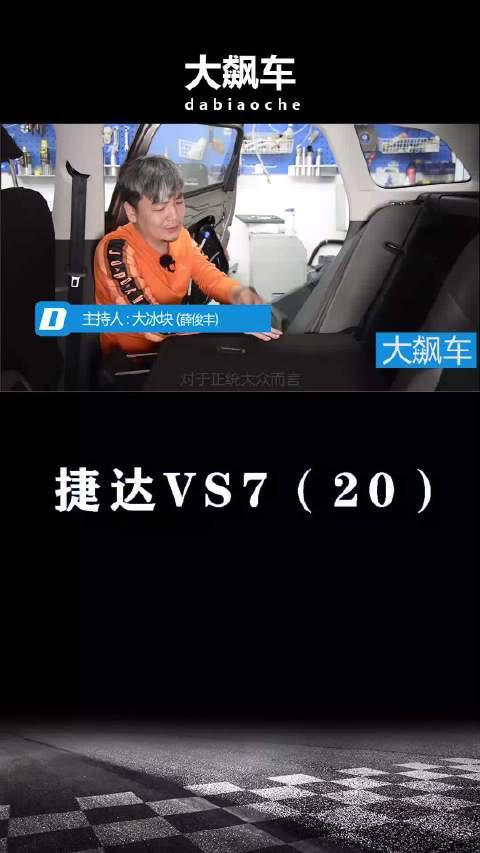 视频:捷达VS7:速腾没有,捷达居然有