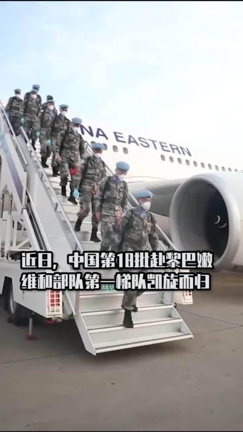 凯旋而归!中国第18批赴黎巴嫩维和部队第一梯队乘专机回国