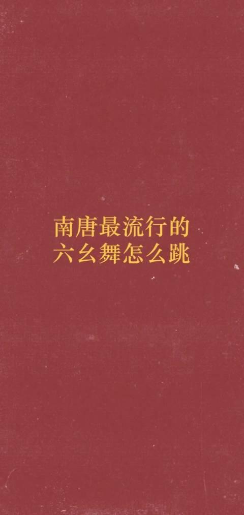 真人版韩熙载夜宴图,真实还原了南唐最流行的六幺舞……