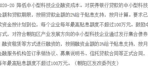 小狗电器响应朝阳区政府号召,融资新模式助力高新技术企业升级