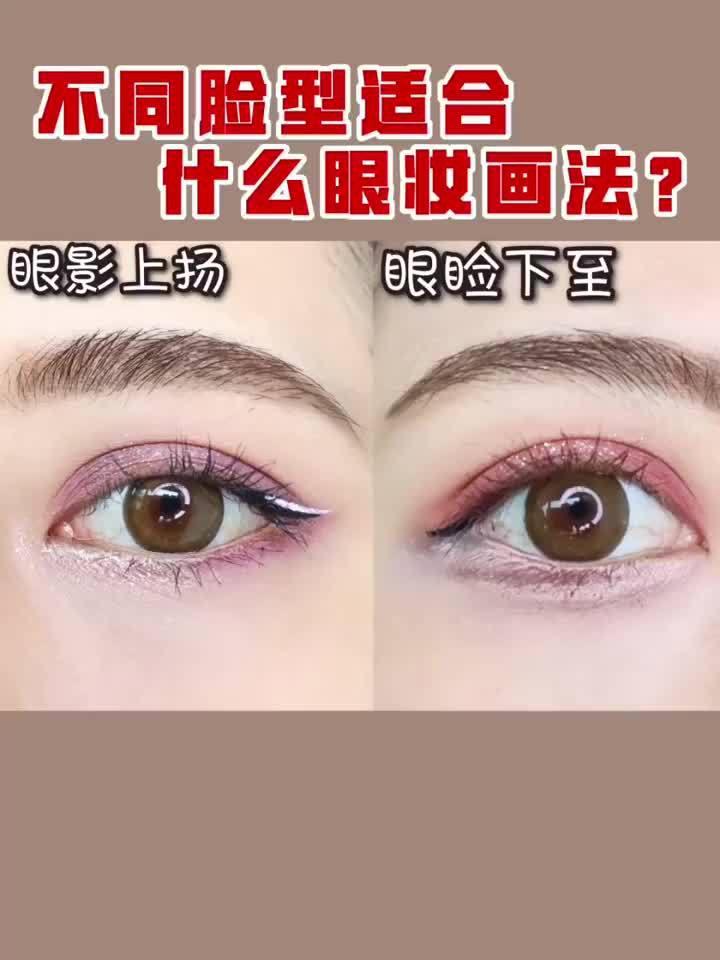 眼睑下至&眼尾上扬教程~2种日常眼妆画法……