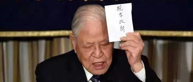 背叛者李登辉