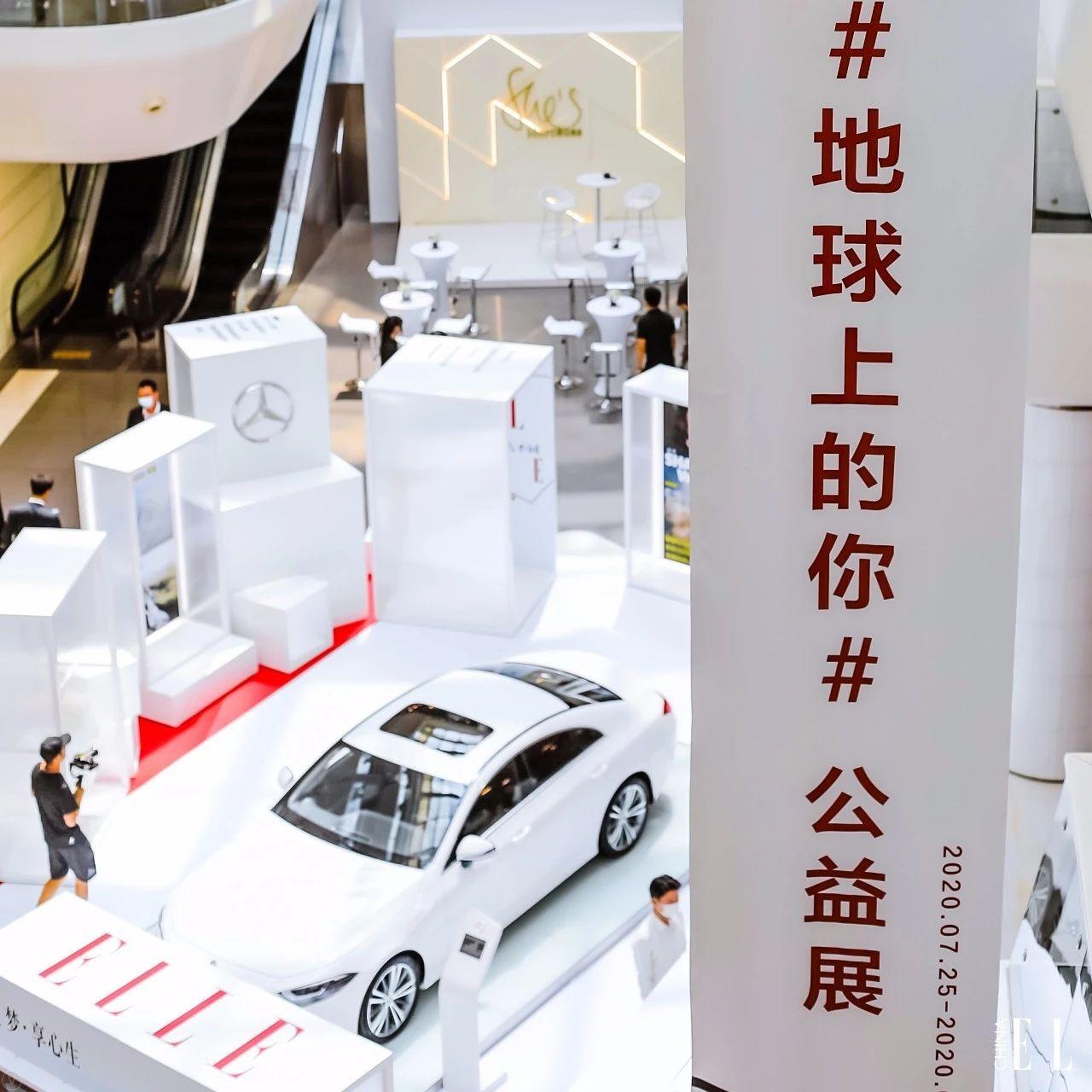 梦·享心生|2020梅赛德斯-奔驰 梦车家族私享之旅上海站完美收官
