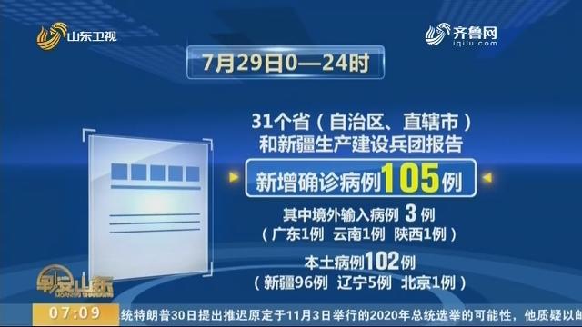 7月29日新增确诊病例105例,现有确诊病例574例,重症病例33例