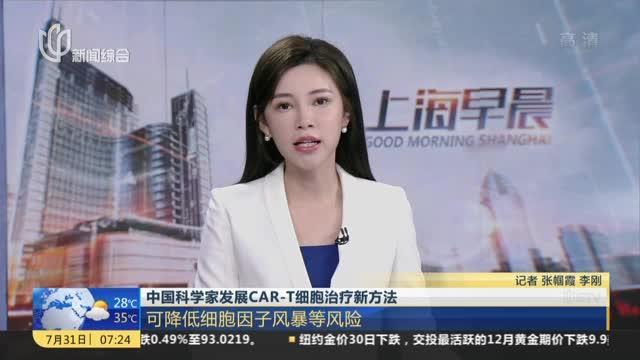 中国科学家发展CAR-T细胞治疗新方法:可降低细胞因子风暴等风险