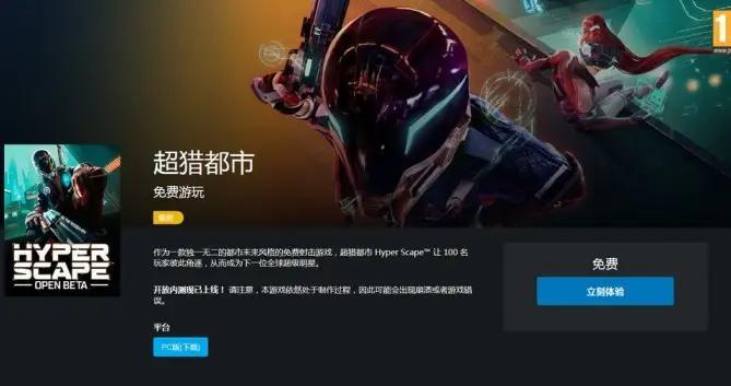 育碧吃鸡游戏《超猎都市》敲定8月11日登陆Xbox One、PS4和PC平台