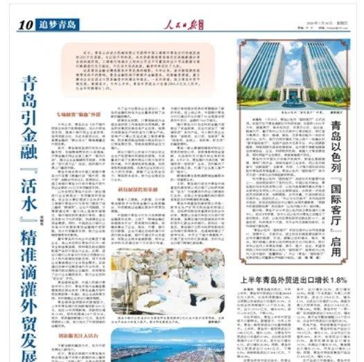 """【落实""""48字""""工作思路】工行引金融""""活水""""精准滴灌外贸发展"""