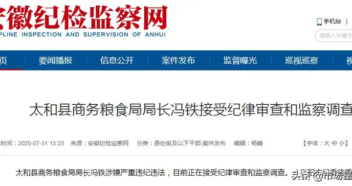 涉嫌严重违纪违法 太和县商务粮食局局长冯铁被查