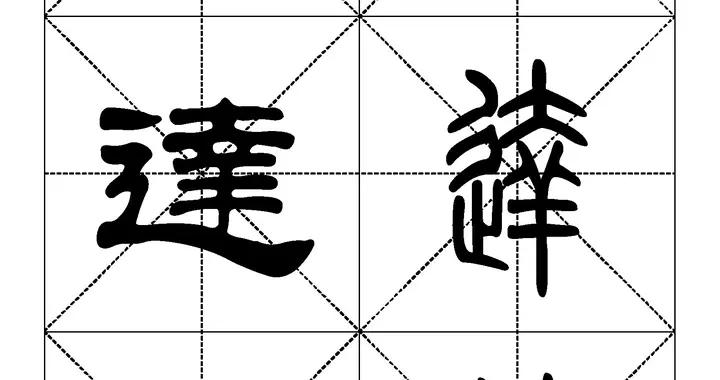 篆书隶书对照大字帖完全本学习+收藏版