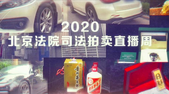 北京二中院专场!茅台酒、高档车、名牌表 ,安居好房等你来!