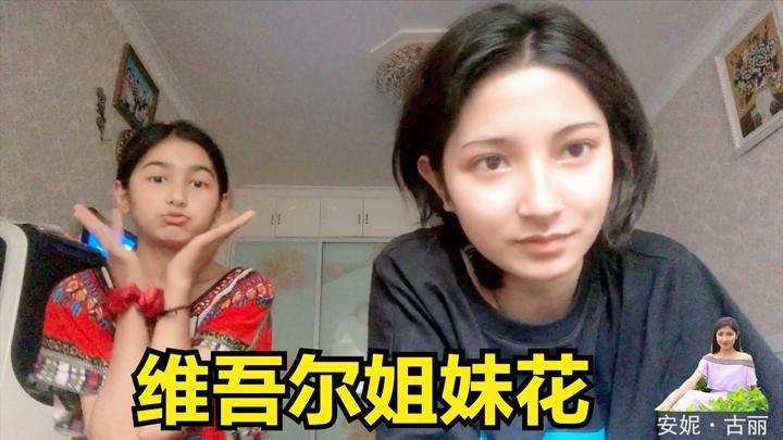 安妮古丽的节目越拍越差?维吾尔姑娘无奈条件受限,你有啥建议?