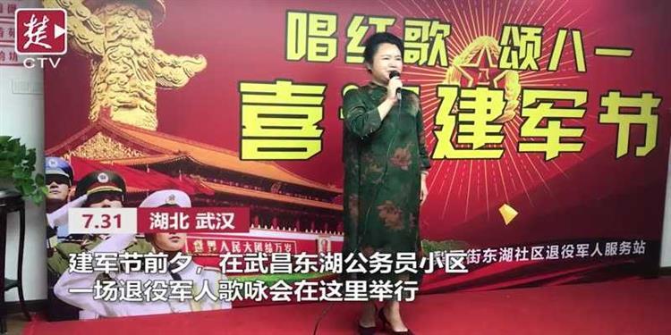 【视频】建军节前夕,这个小区举行了一场退役军人歌咏会