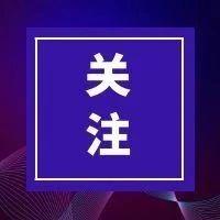涉嫌受贿、滥用职权,云南省工商业联合会原副主席杨勇明被逮捕!