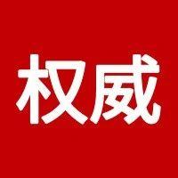 """发布不实负面信息敲诈多家房企,青岛3名""""自媒体""""人获刑"""