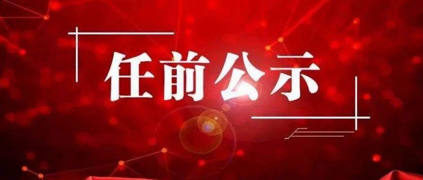 云南省管干部任前公示公告 32人拟任新职