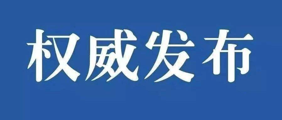 高贤斌同志任中共大新县委书记