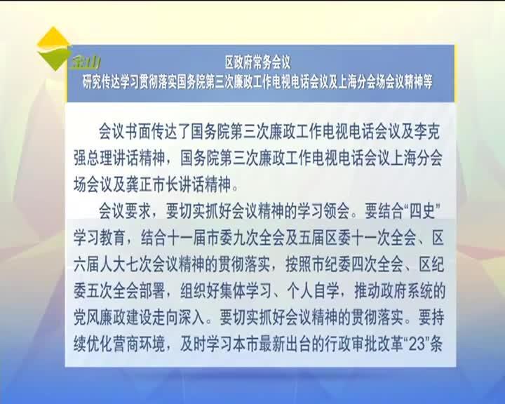 区政府常务会议研究传达学习贯彻落实国务院第三次廉政工作电视电话会议及上海分会场会议精神等