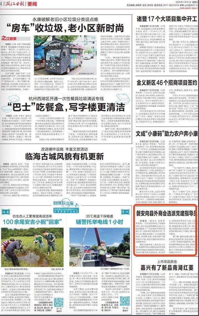 浙江日报丨磐安向县外商会选派党建指导员