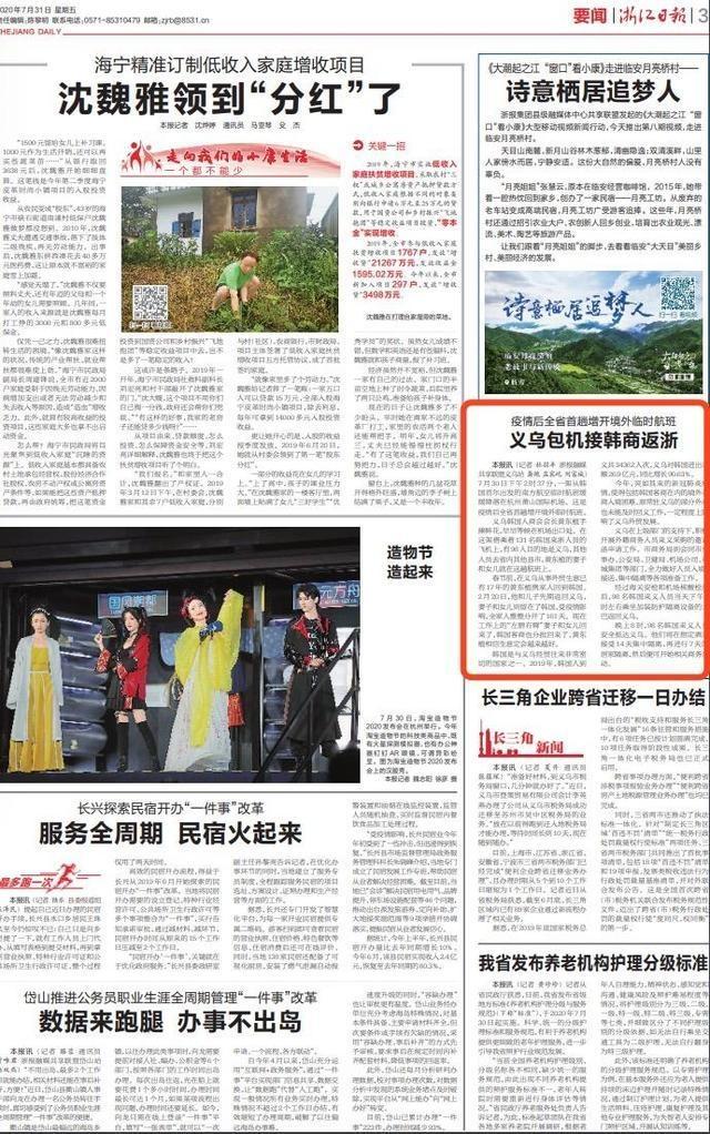 浙江日报丨义乌包机接韩商返浙 疫情后全省首趟增开境外临时航班