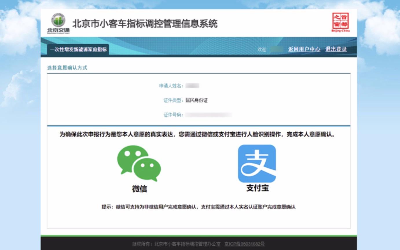 """北京增发2万个新能源车指标 申请人需""""刷脸认证""""图片"""