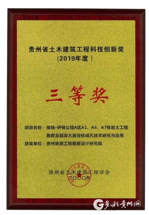 贵州省地矿局111队首次获得全省土木建筑工程科技创新奖