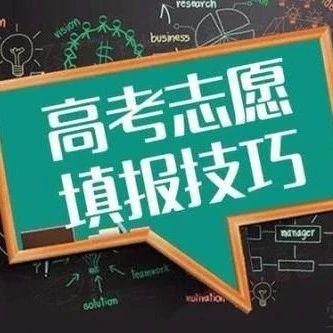 @武平考生,省教育考试院刚刚发布高考志愿填报十问十答