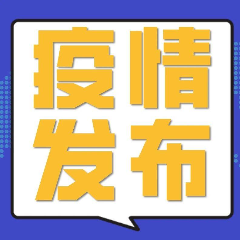 疫情发布丨北京7月30日无新增报告病例,新发地聚集性疫情在院病例降至个位数