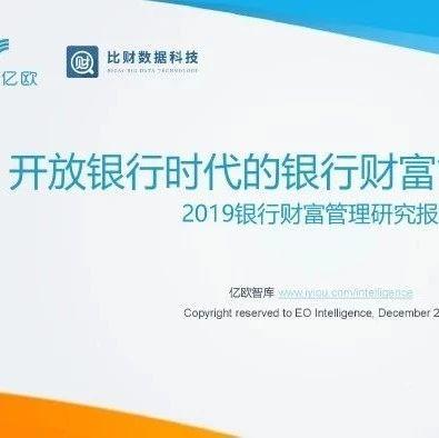 【财富管理】亿欧智库:2019银行财富管理研究报告