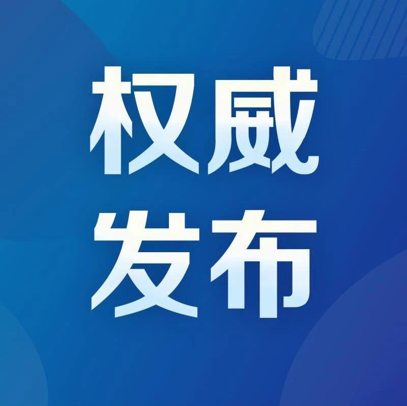 @龙江家长  中小学学籍、转学、借读等要这样改,现征求您的意见…