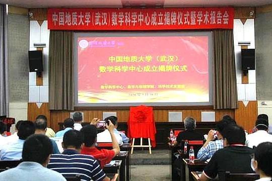 科学研发里程碑,武汉中国地质大学,成立数学科学中心