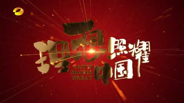 系列短剧《理想照耀中国》,讲青春故事,书家国情怀……