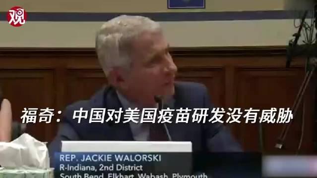 福奇称中国对美国疫苗研究没有威胁。(观察者网)