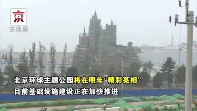 功夫熊猫、哈利波特在这等你!明年春季相约北京环球主题公园