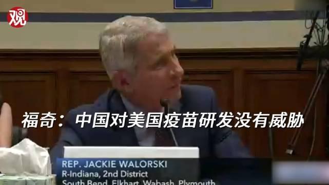 福奇称中国对美国疫苗研究没有威胁 !(观察者网)