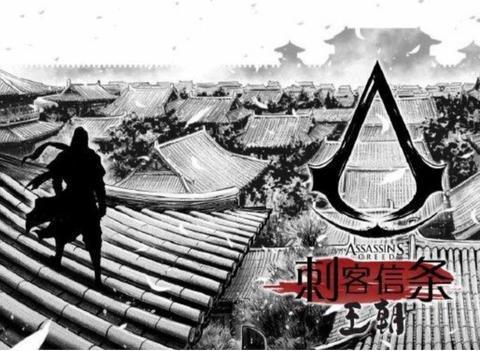 《刺客信条》将推出唐朝背景的漫画,反而让粉丝们感到担忧!