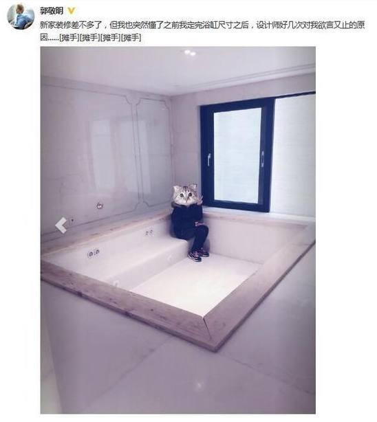 论炫富我就服郭敬明,郭敬明新豪宅曝光,网友:浴缸大得像游泳池