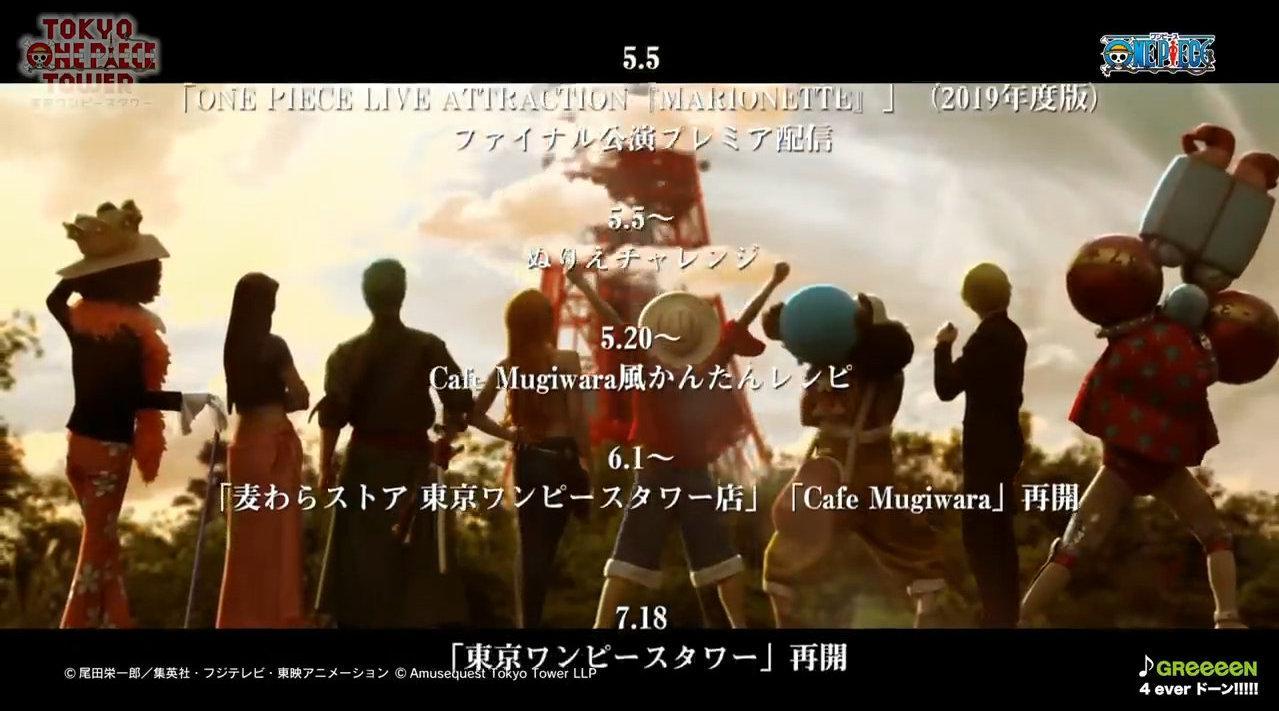 官方公布东京OP塔闭园专题回顾总结视频(7分40秒)