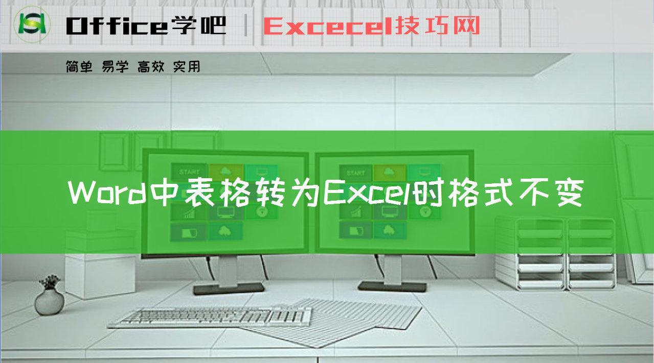 Word中表格转为Excel时格式不变 另有2418集Office/WPS技巧教程……