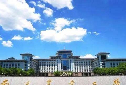 多少分能上南京农业大学,往年录取分数可以看一下